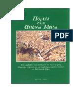 Πορεία στην Απάνω Μεριά.pdf