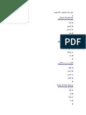 اختبار تحديد المستوى اللغة العربية نموذج 2 Pdf