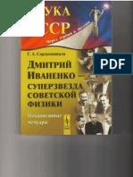 "Г.А.Сарданашвили ""Дмитрий Иваненко – суперзвезда советской физики"""