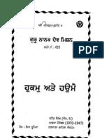Hukam atey Haumein - Narain Singh Tract No. 433