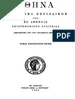 Αθηνά - Τόμοι 56 (1952) Έως 60 (1956) - Περιεχόμενα