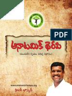 Anatomic Therapy Telugu(2014)