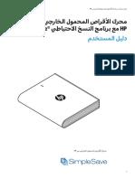 HP HDD Manual_Arabic