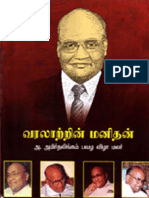 Saga of Late Leader Amirthalingam