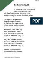 Venkateswara Prapatti Kannada Large