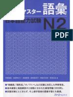 Shin Kanzen Master N2 - Goi.pdf