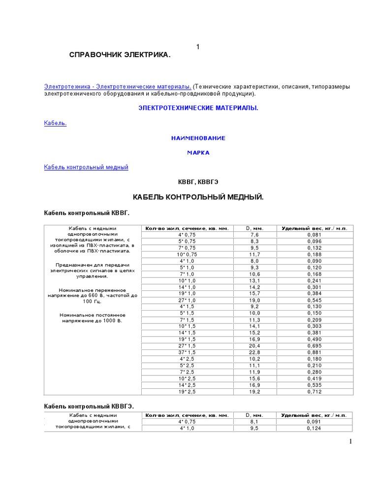 сэт4-1/2м схема включения