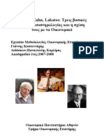 Popper-Kuhn-Lakatos  Τρεις βασικές θεωρίες επιστημολογίας και η σχέση τους με τα Οικονομικά