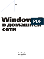 Windows_7_v_dom_seti_2011.pdf