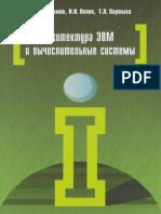Maksimov n v Partyka t l Popov i i Arhitektura Evm i Vychisl