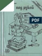C++ под рукой.pdf