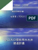2008-2009大口徑水井計畫介紹