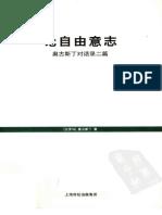论自由意志:奥古斯丁对话录二篇.成官泯译.上海人民出版社(2010)