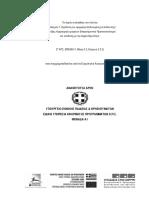 πανεπιστήμιο αθηνων σεπ.pdf