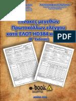 Pinakes Protokollon - Salevris_xantzisofianos - V.2