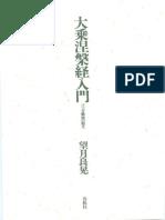 Mochizuki 望月良晃_大乗涅槃経入門:仏陀最後の教え