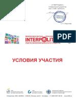 Usloviya_uchastiya_Interpolitex_2017.pdf