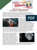 «Гарри Поттер и дары смерти I-II»
