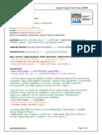 Gayathri Japam 2016 Free Tamil
