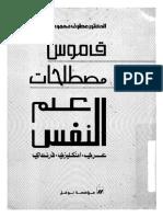 قاموس مصطلحات علم النفس - عربي انكليزي فرنسي - عطوف محمود ياسين