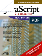 JavaScript На Примерах. 2 Издание