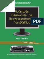 Βιβλίο Μαθητή, Ανάπτυξη εφαρμογών σε προγραμματιστικό περιβάλλον (ΑΕΠΠ)