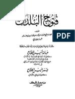 al-Balāḏurī_Futūḥ al-Buldān