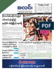Myanma Alinn Daily_ 2 November 2016 Newpapers.pdf