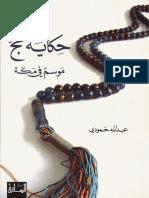 حكاية حج موسم في مكة - عبدالله حمودي.pdf