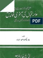 O-01 Allama Iqbal Ki Akhri Khwahish