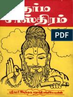Dharma Sasthram