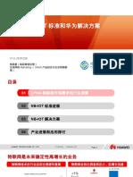 Nb Iot解决方案介绍(中国移动设计院无线所汇报)v1.0