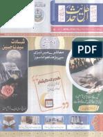 www.ahlehadith.org...HRAL Shumara No 40, 2016.1