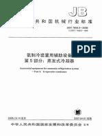 Jbt 7658.5-2006氨制冷装置用辅助设备 第5部分:蒸发式冷凝器
