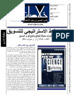 التخطيط الاستراتيجي للتسويق.pdf