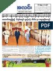 Myanma Alinn Daily_ 3 November 2016 Newpapers.pdf