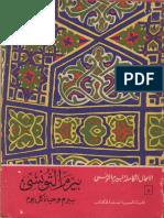 بيرم التونسي ، الأعمال الكاملة ج4.pdf