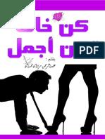 كن خائناً تكن أجمل PDF.pdf