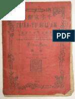 (1914) Thiên Tự Giải Âm - Nguyễn Văn Xuân