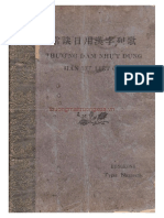 (1914) Thường Đàm Nhật Dụng Hán Tự Liệt Ca - Hồ Ngọc Cẩn
