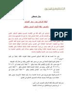 بيان صحفي بتحرير سعر الصرف (1)