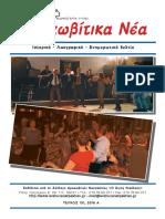 ΑΡΑΧΩΒΙΤΙΚΑ ΝΕΑ 151