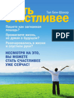 Бен-Шахар Т. - Быть Счастливее . – 2012