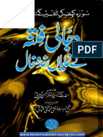 Dajjali Fitna Kay Numaya Khad-O-Khal
