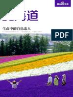 百度旅游-北海道攻略.pdf