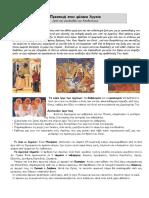 AGGELOI.pdf