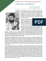 Santosh Takale Article on Adya Krantiveer Vasudev Balwant Phadake (English)