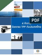 4 คำถาม ข้อตกลง TPP กับประเทศไทย