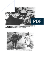 朝鲜战争揭秘(竖排版)