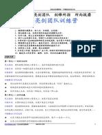 熔铸亮剑团队训练营-方南老师.pdf
